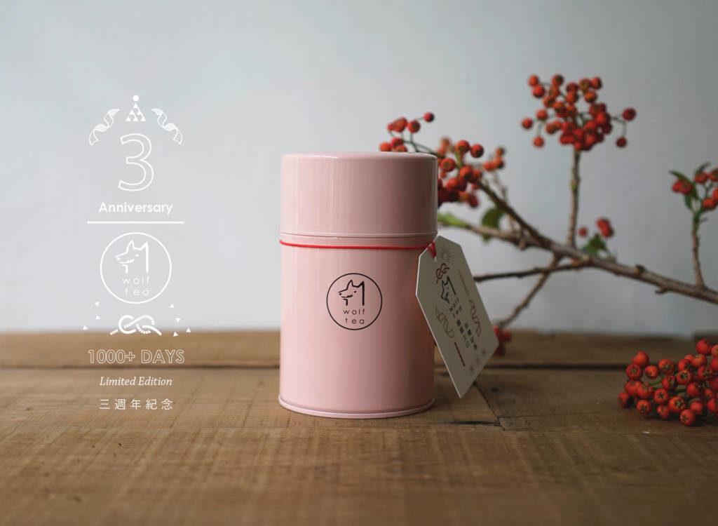 琅茶三週年紀念罐