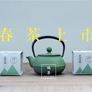 琅茶春茶上市
