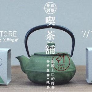 「叁拾喫茶舖」 – Sense30 X 琅茶 X 好食光 pop-up期間限定鋪