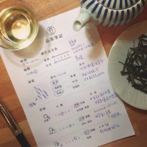 琅茶的品茶筆記