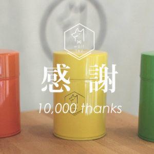 一萬個感謝琅茶茶罐