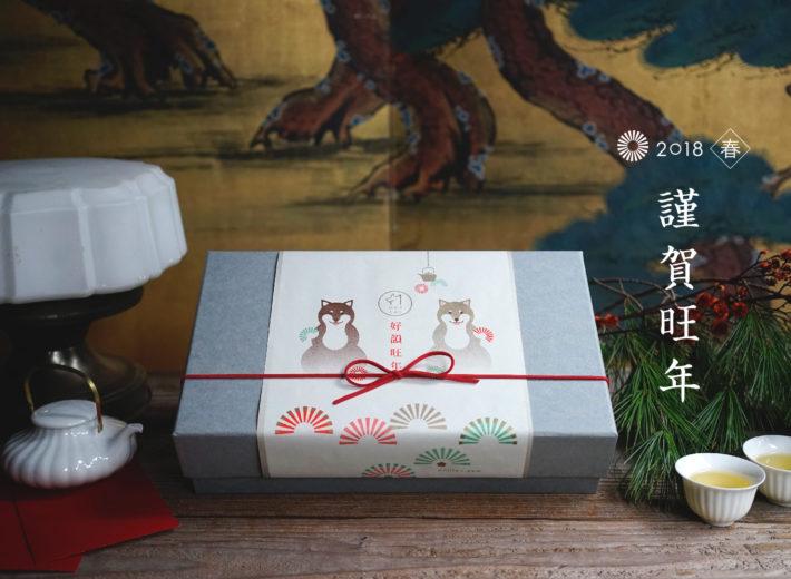 2018春節禮盒推薦
