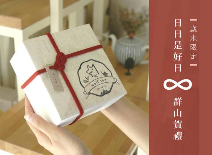 琅茶聖誕新年禮品推薦