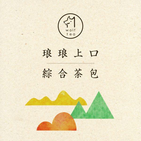 琅茶綜合茶包體驗組