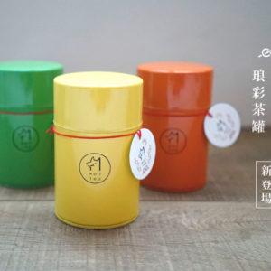 琅彩茶罐新登場