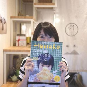 Hanako台灣可以實現的100件事
