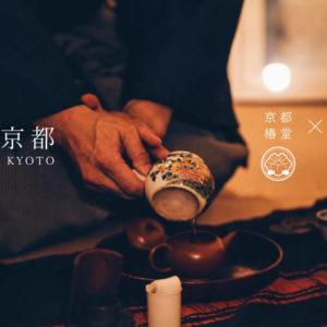 空想京都 椿堂 x 琅茶