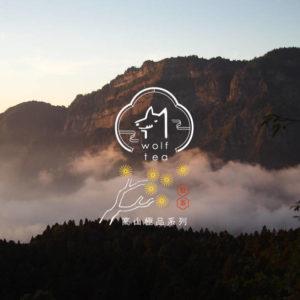 2016台灣高山茶極品系列