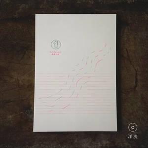 品茶筆記本 – 洋流