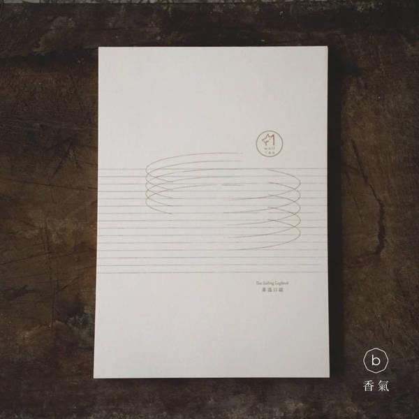 品茶筆記本 – 香氣