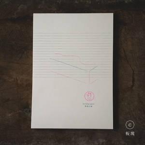 品茶筆記本 – 板塊