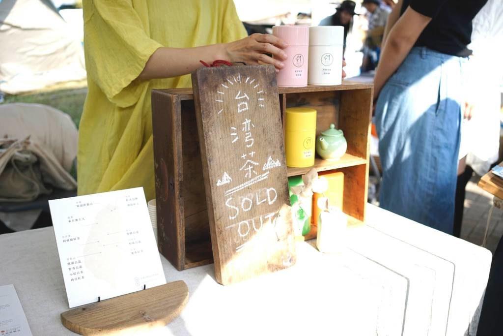 森道市場琅茶台灣日和02