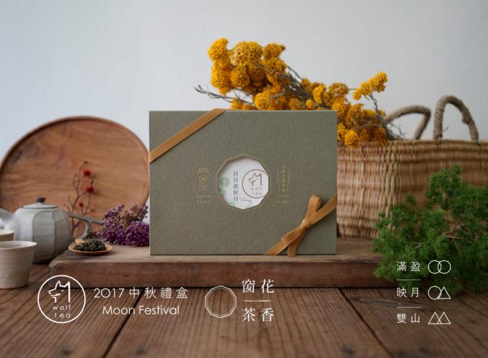 2017中秋禮盒推薦