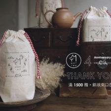 4 週年感謝禮・錦琅束口包